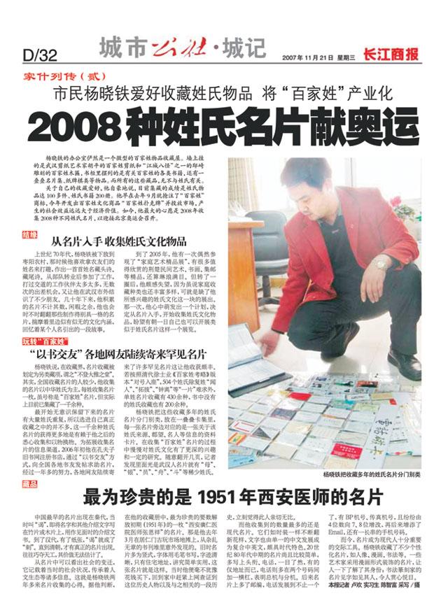 《长江商报》关注
