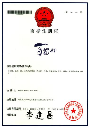shangbiaozs_380